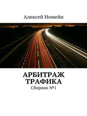 cover image of Арбитраж трафика. Сборник №1