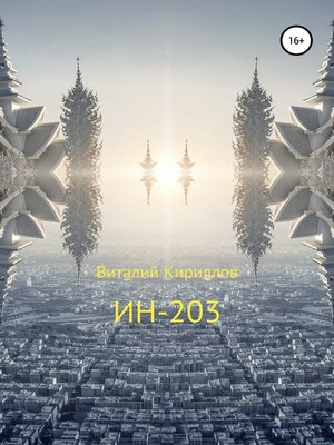 cover image of ИН-203