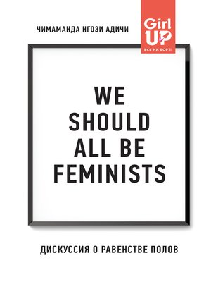 cover image of We should all be feminists. Дискуссия о равенстве полов