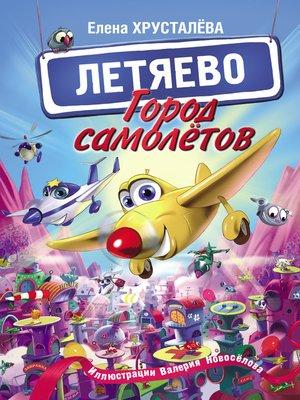 cover image of Город самолётов – Летяево