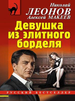 cover image of Девушка из элитного борделя