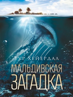 cover image of Мальдивская загадка
