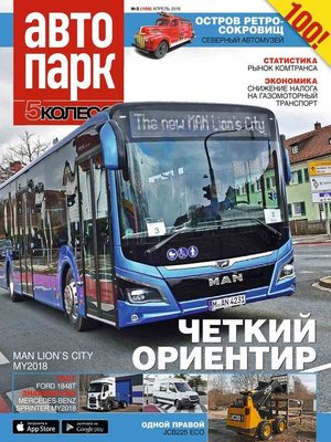 cover image of Автопарк – 5 Колесо 02-2018