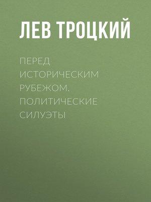 cover image of Перед историческим рубежом. Политические силуэты
