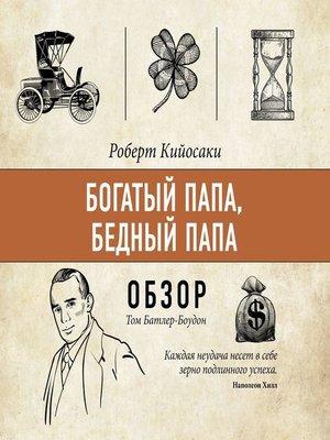 cover image of Богатый папа, бедный папа. Роберт Кийосаки (обзор)