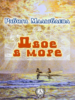 cover image of Двое в море