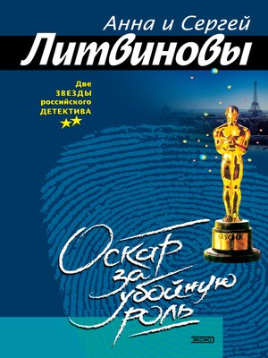 cover image of Оскар за убойную роль