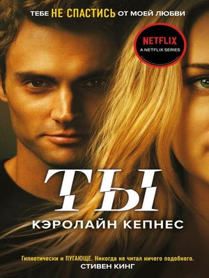 cover image of Ты