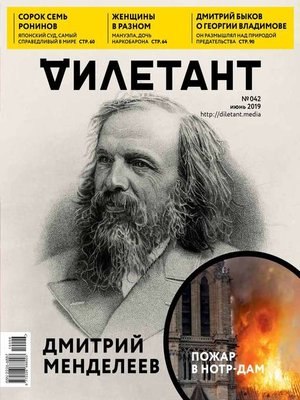 cover image of Дилетант 42