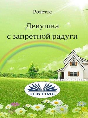 cover image of Девушка с запретной радуги