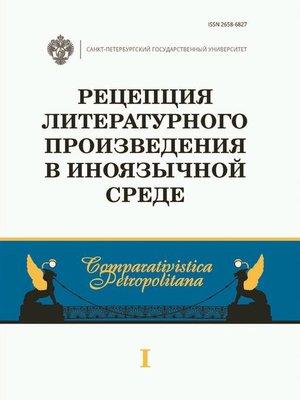 cover image of Рецепция литературного произведения в иноязычной среде