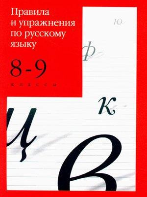 cover image of Правила и упражнения по русскому языку. 8–9 классы