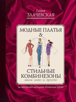 cover image of Модные платья & Стильные комбинезоны