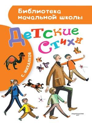 cover image of Детские стихи