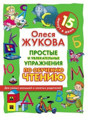 cover image of Простые и увлекательные упражнения по обучению чтению. 15 минут в день
