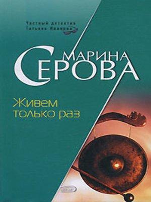 cover image of Живем только раз