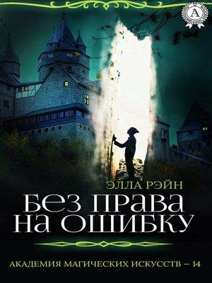 cover image of Без права на ошибку
