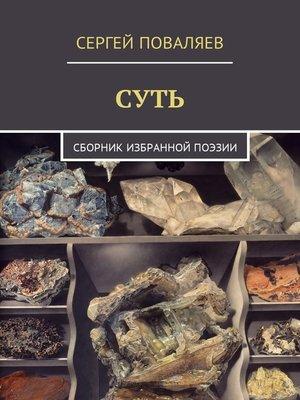 cover image of Суть. Сборник избранной поэзии