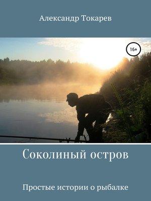 cover image of Соколиный остров