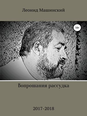 cover image of Вопрошания рассудка