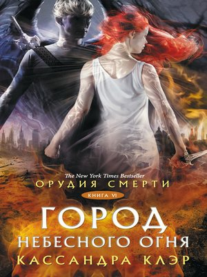 cover image of Орудия Смерти. Город небесного огня