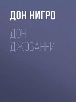 cover image of Дон Джованни