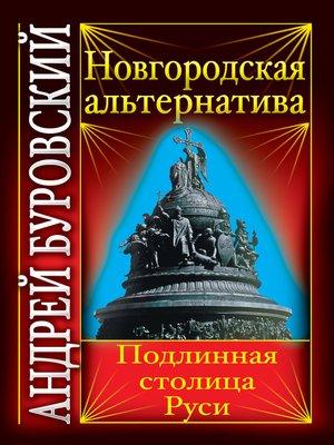 cover image of Новгородская альтернатива. Подлинная столица Руси