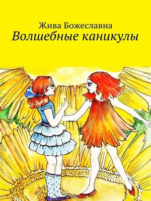 cover image of Волшебные каникулы