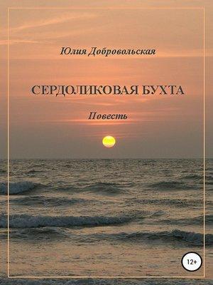 cover image of Сердоликовая бухта