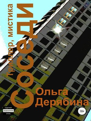 cover image of Соседи