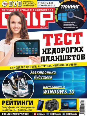 cover image of CHIP. Журнал информационных технологий. №04/2017