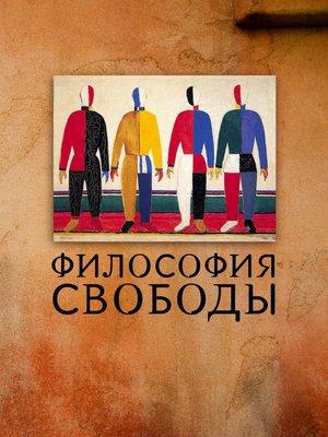 cover image of Философия свободы
