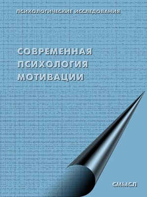 cover image of Современная психология мотивации (сборник)