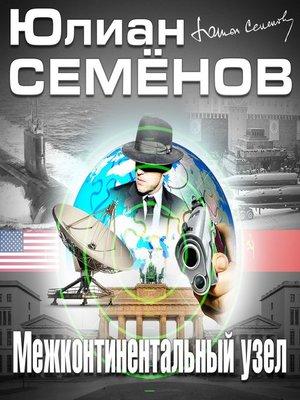 cover image of Межконтинентальный узел