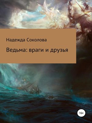 cover image of Ведьма