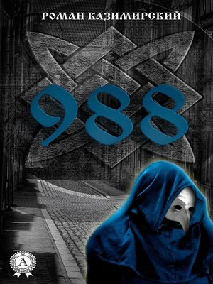 cover image of 988