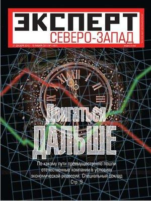 cover image of Эксперт Северо-Запад 01-2011