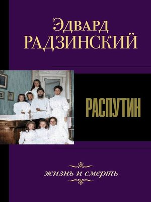 cover image of Распутин