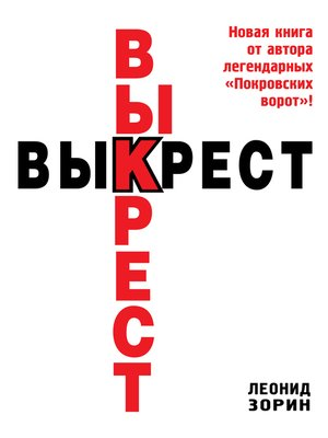 cover image of Выкрест