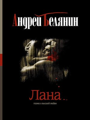 cover image of Лана