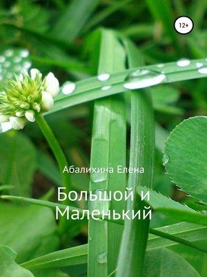 cover image of Большой и маленький