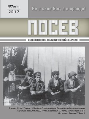 cover image of Посев. Общественно-политический журнал. №07/2017
