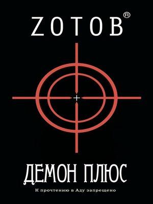 cover image of Демон плюс