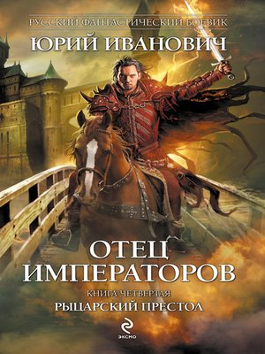 cover image of Рыцарский престол
