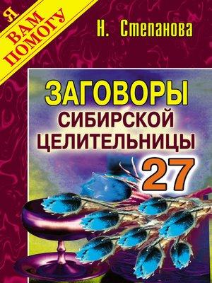 cover image of Заговоры сибирской целительницы. Выпуск 27