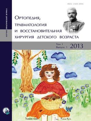 cover image of Ортопедия, травматология и восстановительная хирургия детского возраста Том I. Выпуск 1. 2013