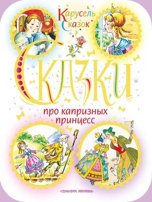 cover image of Сказки про капризных принцесс (сборник)