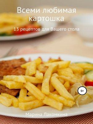 cover image of Всеми любимая картошка! 13 рецептов для вашего стола