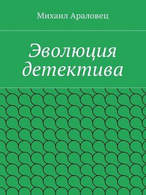 cover image of Эволюция детектива