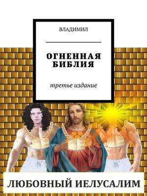 cover image of Огненная Библия. Третье издание